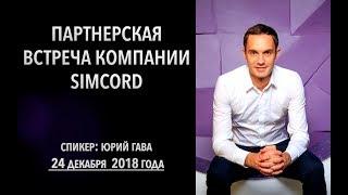 Партнерская встреча компании Simcord от 24 декабря 2018 года / Юрий Гава