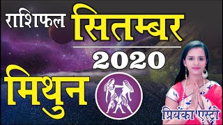 MITHUN Rashi- GEMINI | Predictions for SEPTEMBER- 2020 Rashifal | Monthly Horoscope | Priyanka Astro
