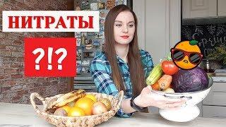 Эксперимент: НИТРАТЫ!!! Что мы едим? ☆ ИЗМЕРЯЕМ количество НИТРАТОВ