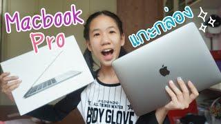 รีวิวเปิดกล่องMacbookProที่เก็บเงินซื้อเองUnboxing[Nonny.com]