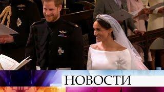 В Виндзоре состоялась церемония бракосочетания британского принца Гарри и Меган Маркл.