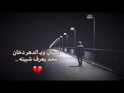 c106fca33 نمشي ويـ الدهر دخان 💔 - صوت يخبل - الفنان محمد ابو العز - كلمات ناصر