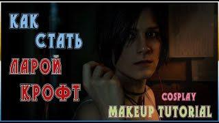 Как стать Ларой Крофт|Tomb Raider| COSPLAY MAKEUP TUTORIAL