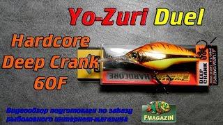 Воблеры yo-zuri hardcore deep crank