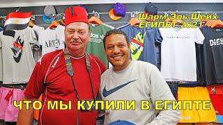Мы только что вернулись из Египта домой в Россию.  Отдыхали мы 22 дня в  марте 2020 в Шарм-Эль-Шейхе. За последние два года, это четвертая наша  самостоятельная поездка в Шарм-Эль-Шейх.   ✴️ ЧИТАЙТЕ НАШ ОБЗОР: Сколько нам стоил