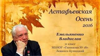 Емельяненко Владислав - Астафьевская осень 2016