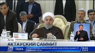 В Актау завершился 5-ый саммит глав прикаспийских государств