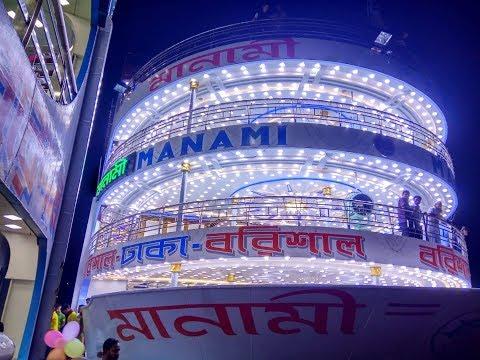 Luxurious Launch MV Manami English Trailer| Dhaka to Barishal