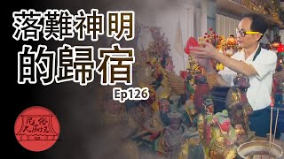 【神明收留所】落難神明的歸宿 | 民俗大廟埕 ep.126