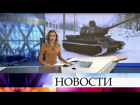 Выпуск новостей в 09:00 от 20.01.2020 видео
