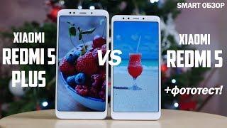 Xiaomi Redmi 5 Plus vs Xiaomi Redmi 5 – подробный обзор новинок. Так ли очевиден выбор?