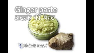 Homemade Ginger Paste | अदरक की पेस्ट |  Easy and simple to make | RinkusRasoi