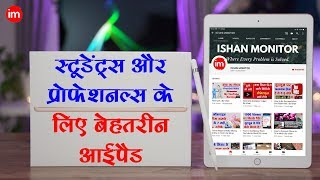Apple iPad 6th Generation Review in Hindi | By Ishan