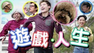 遊戲 ‧ 人生 - Game of Life (Muffin首次參演!)