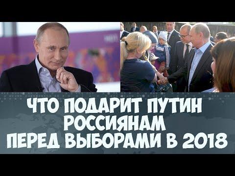 Что подарит Путин россиянам перед выборами 2018