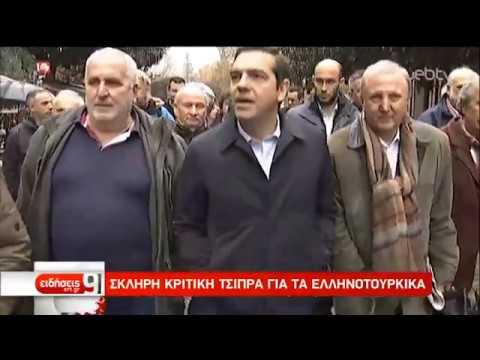 Α. Τσίπρας: Επιβολή και επέκταση των κυρώσεων κατά της Τουρκίας | 10/12/2019 | ΕΡΤ