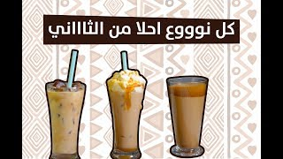 #وجبات_15_ثانية | 3 مشروبات للقهوة رائعة  15smeals| 3Great Coffee Drinks Recipes#