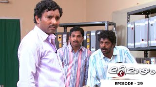 Best of Marimayam | Panchayath office workers | MazhavilManorama