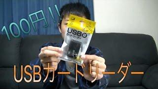【便利】「USBカードリーダー」100円でUSBをSDカードへ!