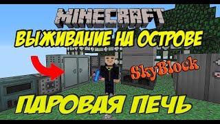 Minecraft Выживание на острове SkyBlock / Паровая Печь мод RailCraft [SkyBlock выживание с модами]