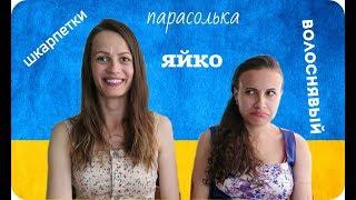 Алиса угадывает украинские слова!