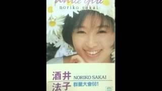 酒井法子-SweetHomeTapeVersion