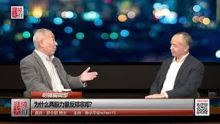 罗小朋 陈小平:习近平为什么反邓?