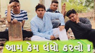 jigli khajur new comedy - Aam kem dhandho karvo - gujju funny video