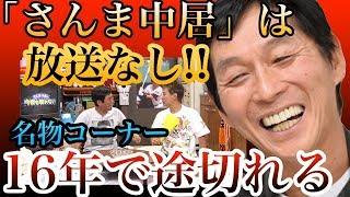 「さんま・中居」今年の27時間TVは放送無し名物コーナー16年で途切れるNoriko日刊