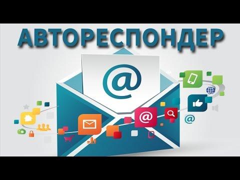 Без лимитный e-mail автореспондер от LeoPays