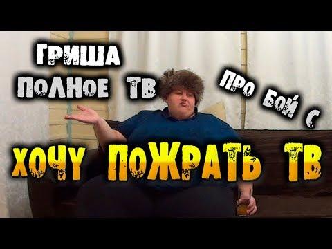 Гриша ПОЛНОЕ ТВ про бой с Хочу Пожрать ТВ видео