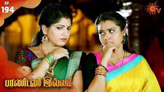 Pandavar Illam - Episode 194 | 12th March 2020 | Sun TV Serial | Tamil Serial