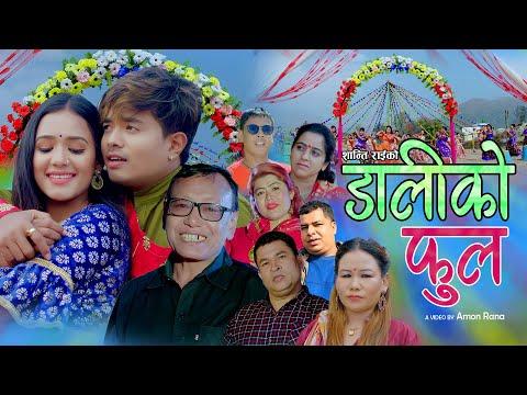डालीकाे फुल || New Lok Dohori song 2077, 2021 || Resham Thapa, Shanti Rai & Pramila Rai