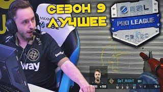 Лучшие моменты ESL PRO LEAGUE - Сезон 9 | №1