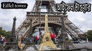 আইফেল টাওয়ার সম্পর্কে আকর্ষণীয় তথ্য    Interesting Facts About Eiffel Tower