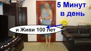 Домашние упражнения. Виброгимнастика А.Микулина - 5 минут в день и живи 100 лет