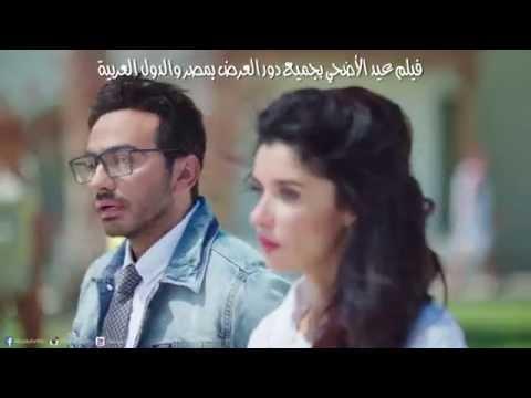 """تامر حسني وغادة عادل في إعلان فيلم """"أهواك"""" لعيد الأضحى 2015"""