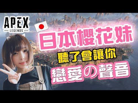遇到日本櫻花妹子● 聲音超可愛讓人戀愛啦!竟然會說『我愛你』?