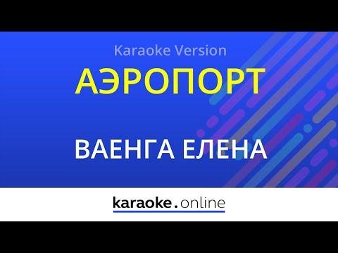 Аэропорт (Ну где же ты раньше был...) - Елена Ваенга (Karaoke version)