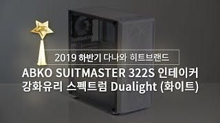 앱코 SUITMASTER 322S 인테이커 강화유리 스펙트럼 Dualight (화이트)_동영상_이미지