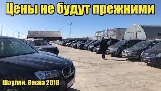Автобазар в Шауляе. Цены на авто из Литвы начали расти. Весна 2018