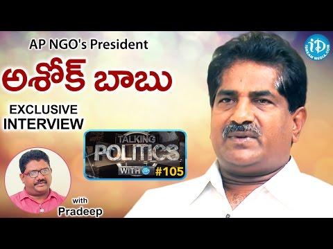 AP NGO's President Ashok Babu Exclusive Interview || Talking Politics With iDream #105