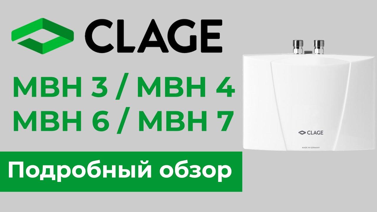 CLAGE серии MBH: обзор миниатюрных и производительных проточных водонагревателей