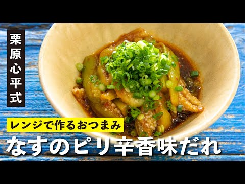 , title : 'レンジで簡単!栗原心平式 なすのピリ辛香味だれ/なすのおつまみ②