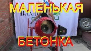 """Подарки для ХАЛЯВЩИКА! Как ВОВАН разбил БЕТОНОМЕШАЛКУ ПРОФМАШ Б130 + собрал"""" вверх ТОРМАШКАМИ """" !"""
