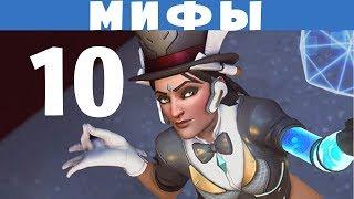 Симметра 3.0 - Разрушители Мифов Overwatch Выпуск 10