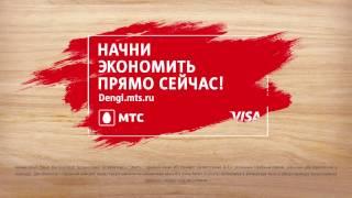 МТС | МТС Smart Деньги | Начни экономить прямо сейчас
