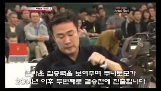 2016전일본검도선수권대회 4강준결승(한글자막)
