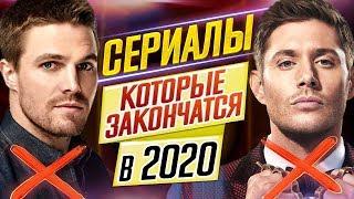 СЕРИАЛЫ, которые ЗАКОНЧАТСЯ в 2020 // ДКино