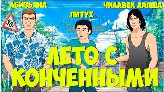 Незаброшенный Лагерь -  Бесконечно лето -  ЗАЛУПА!!!!!!!